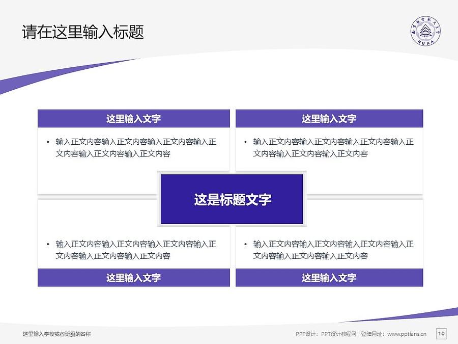 南京航空航天大学PPT模板下载_幻灯片预览图10