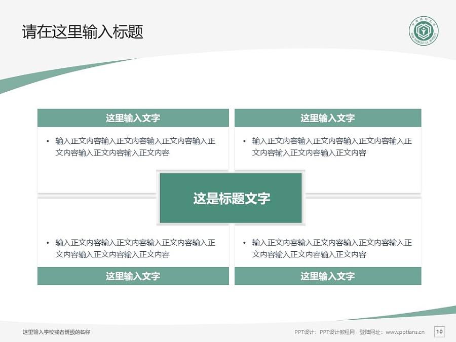中国药科大学PPT模板下载_幻灯片预览图10