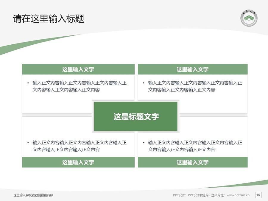 南通大学PPT模板下载_幻灯片预览图10