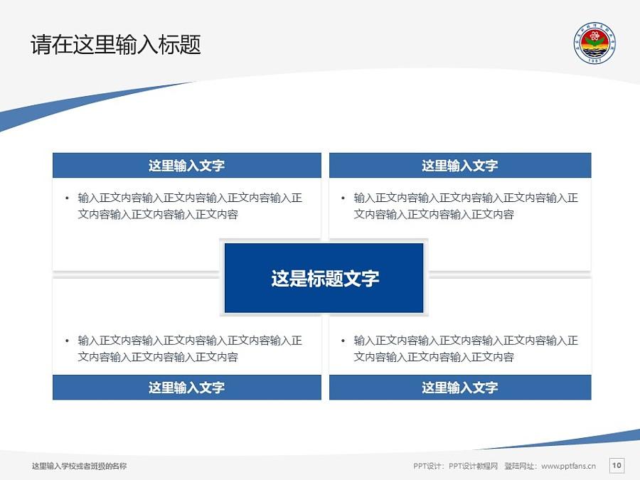 石家莊科技信息職業學院PPT模板下載_幻燈片預覽圖10