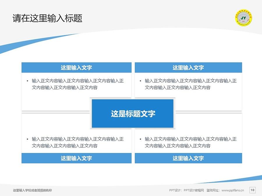河北交通職業技術學院PPT模板下載_幻燈片預覽圖10