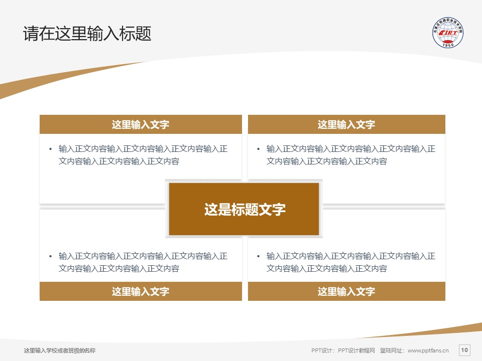 石家庄铁路职业技术学院PPT模板下载_幻灯片预览图10