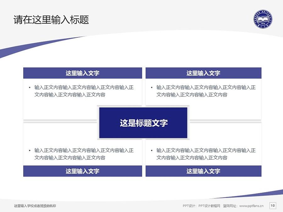 燕山大学PPT模板下载_幻灯片预览图10