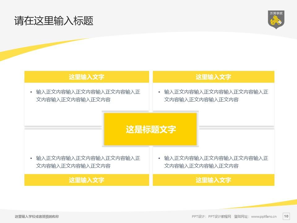 民办万博科技职业学院PPT模板下载_幻灯片预览图10