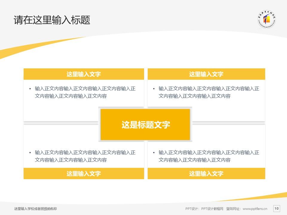 阜阳职业技术学院PPT模板下载_幻灯片预览图10