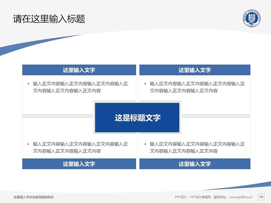 河北大学PPT模板下载_幻灯片预览图10