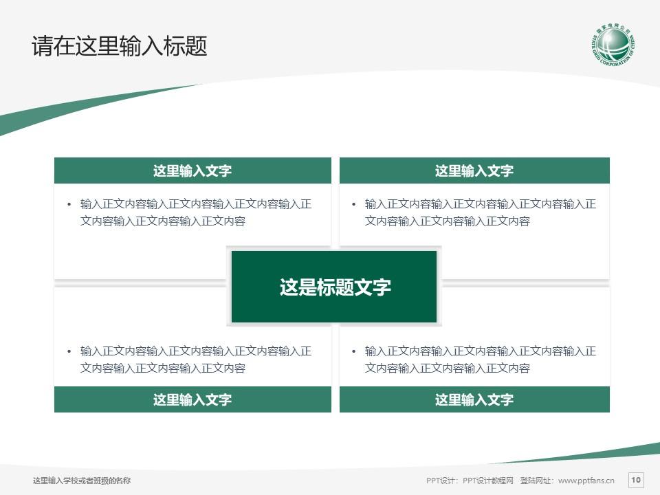山西电力职业技术学院PPT模板下载_幻灯片预览图10
