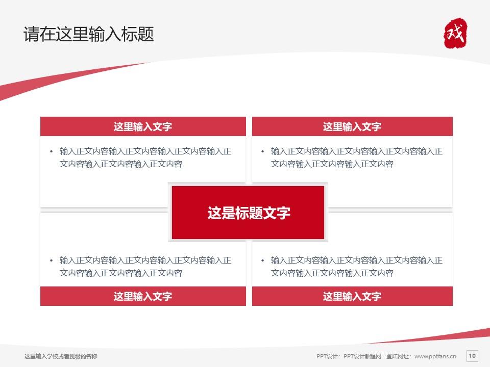 安徽黄梅戏艺术职业学院PPT模板下载_幻灯片预览图10