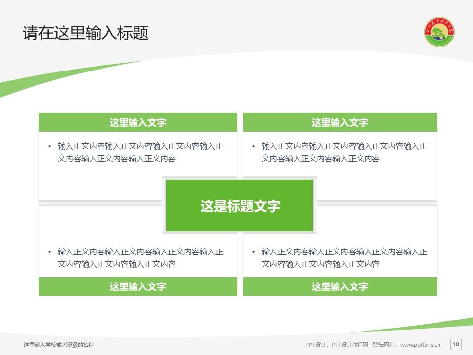 黄山职业技术学院PPT模板下载_幻灯片预览图10