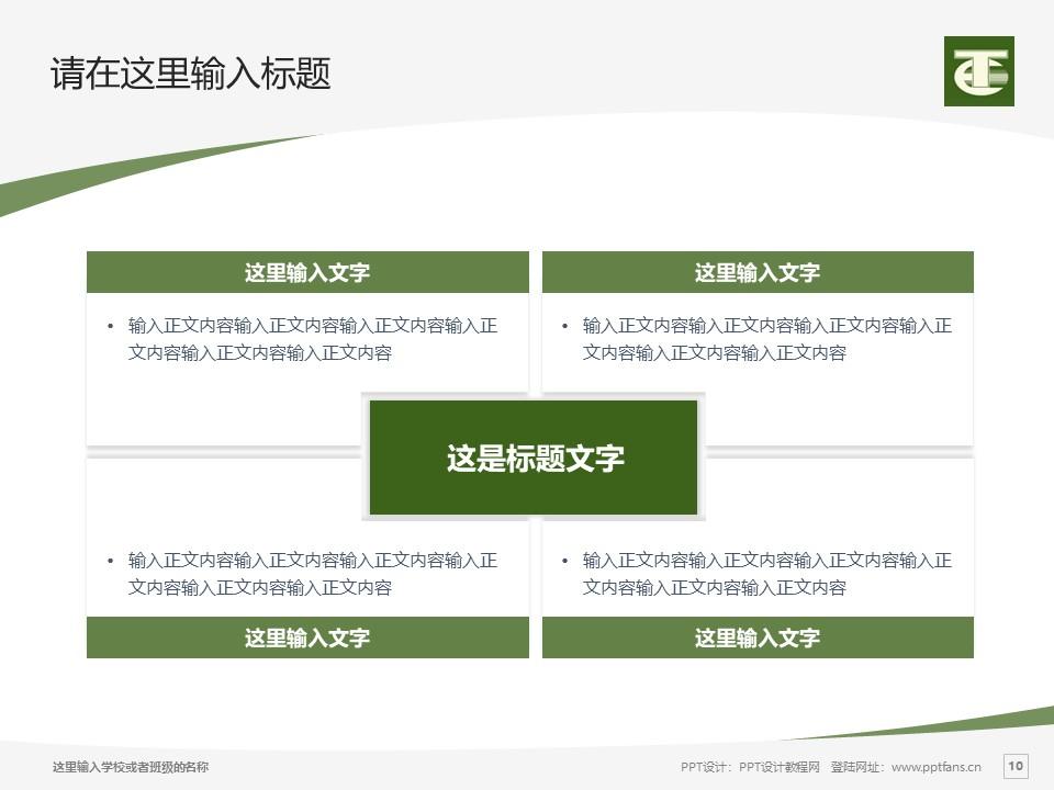 民办安徽旅游职业学院PPT模板下载_幻灯片预览图10