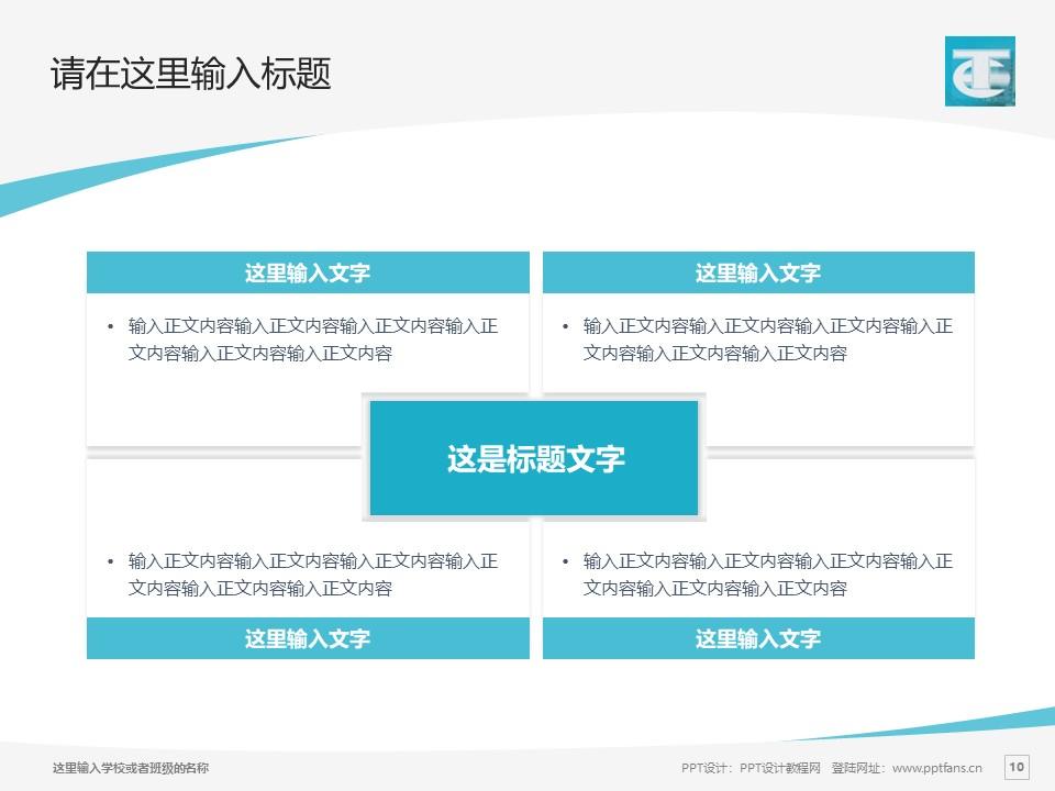 蚌埠经济技术职业学院PPT模板下载_幻灯片预览图10