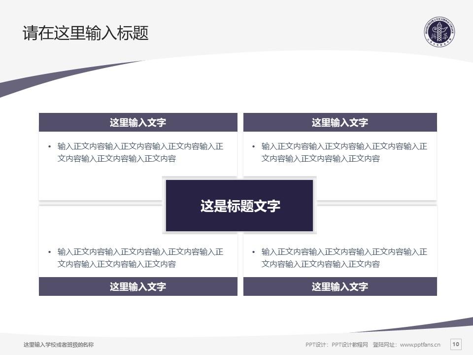山西兴华职业学院PPT模板下载_幻灯片预览图10