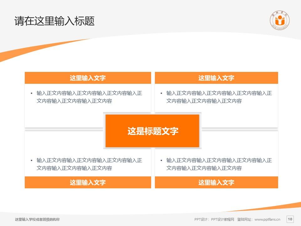 合肥学院PPT模板下载_幻灯片预览图10