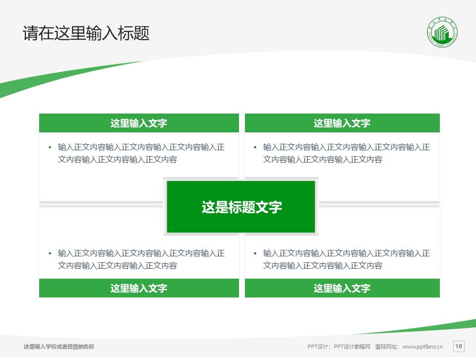 淮南师范学院PPT模板下载_幻灯片预览图10