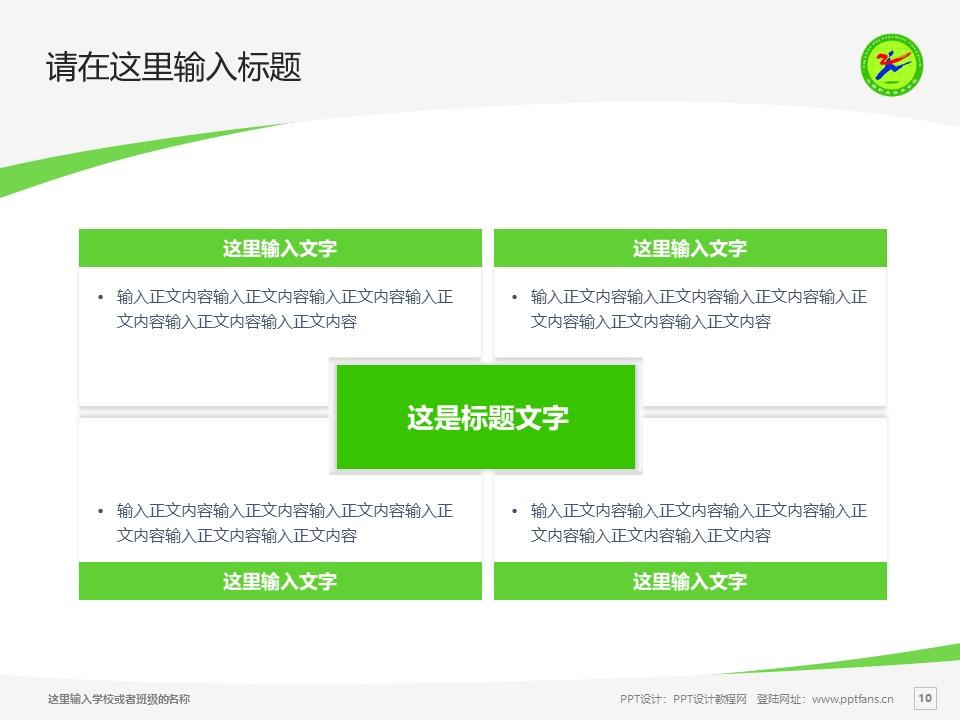 山西职业技术学院PPT模板下载_幻灯片预览图10
