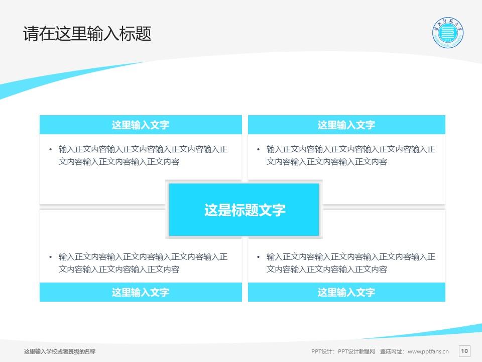 淮北师范大学PPT模板下载_幻灯片预览图10