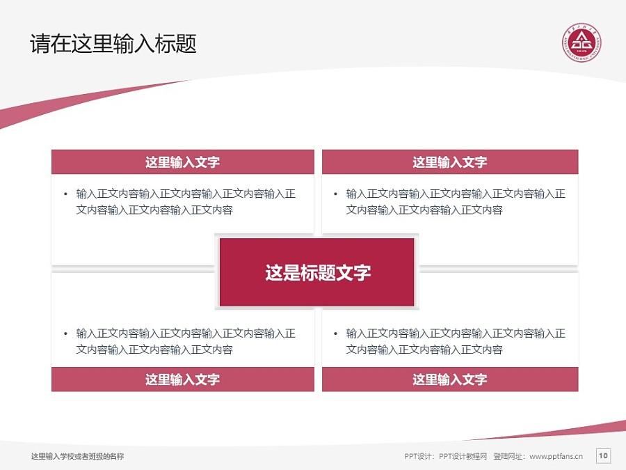 安徽工程大学PPT模板下载_幻灯片预览图10