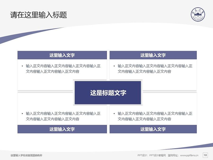 安徽大学PPT模板下载_幻灯片预览图10