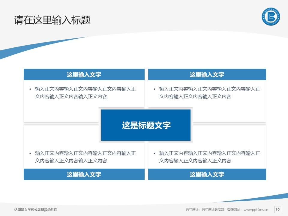 福建对外经济贸易职业技术学院PPT模板下载_幻灯片预览图10