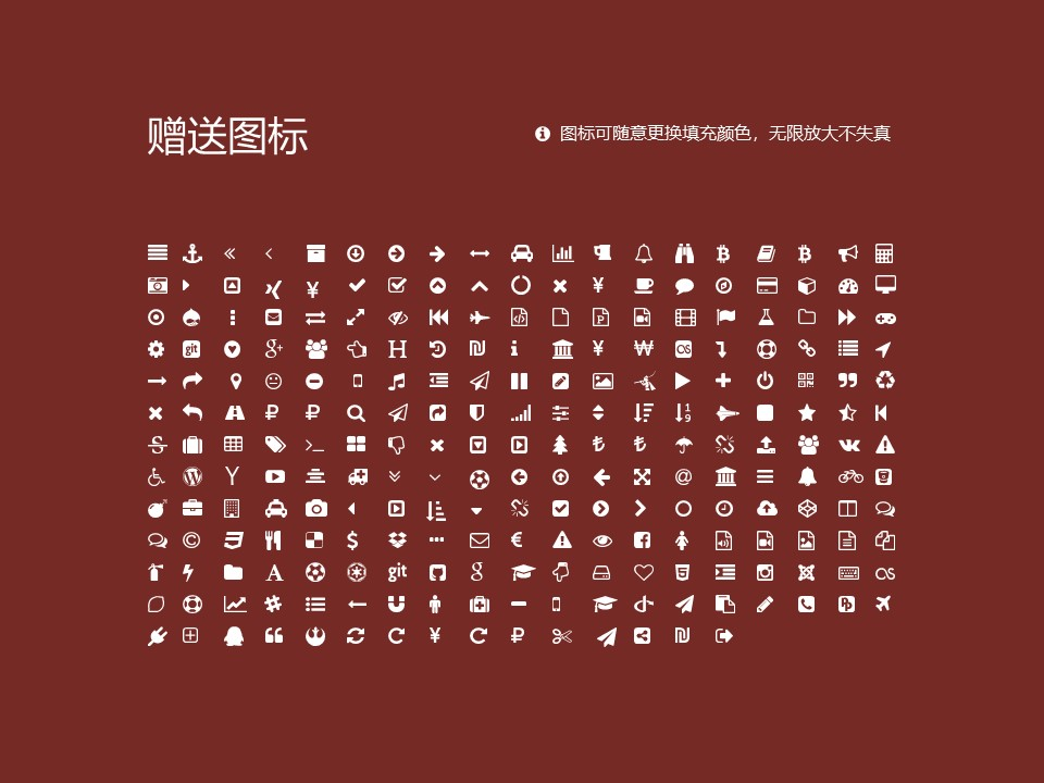 浙江工贸职业技术学院PPT模板下载_幻灯片预览图34