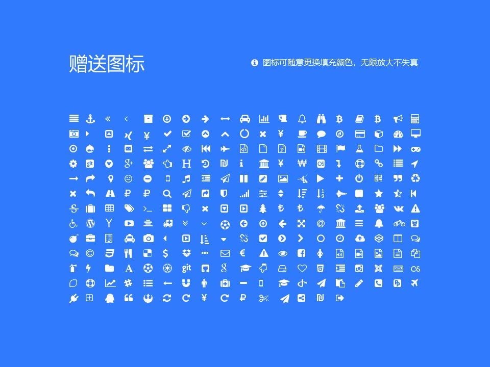 九州职业技术学院PPT模板下载_幻灯片预览图34