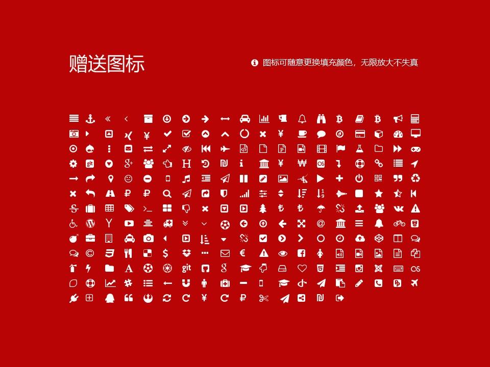 南京特殊教育职业技术学院PPT模板下载_幻灯片预览图34
