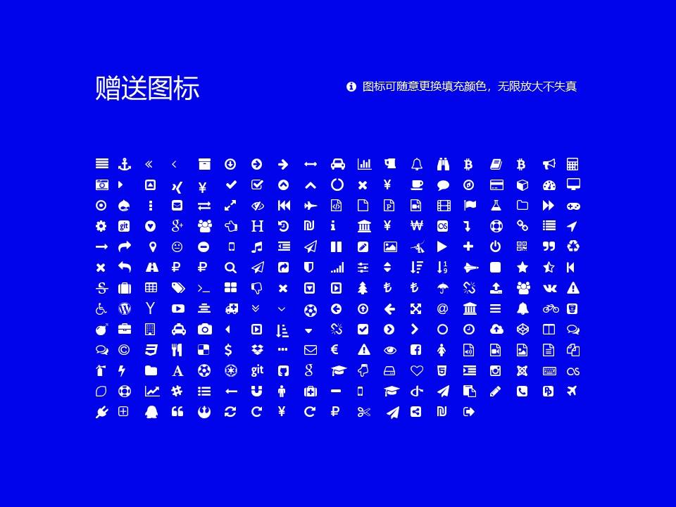 安徽工业职业技术学院PPT模板下载_幻灯片预览图34