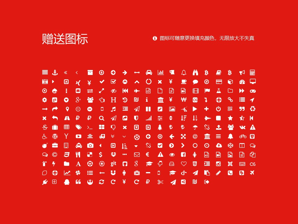 安庆职业技术学院PPT模板下载_幻灯片预览图34
