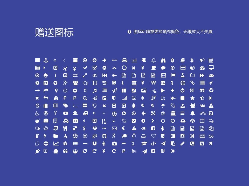 安徽中澳科技职业学院PPT模板下载_幻灯片预览图34