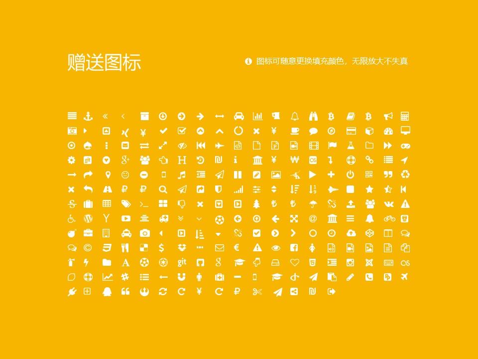 阜阳职业技术学院PPT模板下载_幻灯片预览图34