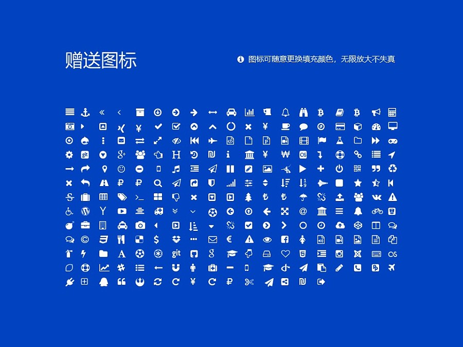 河北联合大学PPT模板下载_幻灯片预览图34