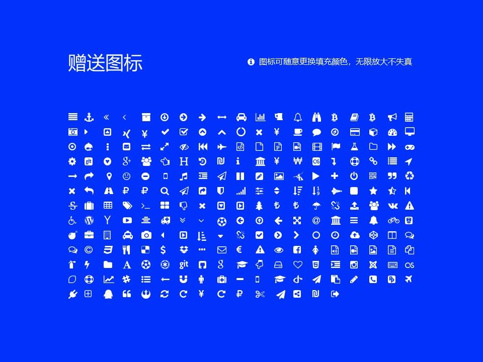 马鞍山职业技术学院PPT模板下载_幻灯片预览图34