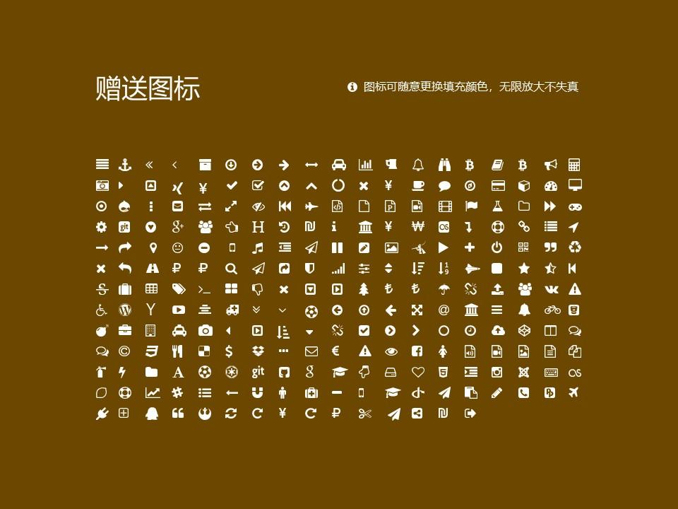 安徽外国语学院PPT模板下载_幻灯片预览图34