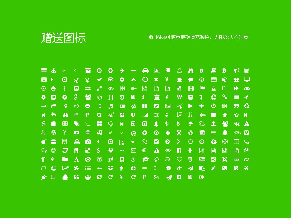 山西职业技术学院PPT模板下载_幻灯片预览图34