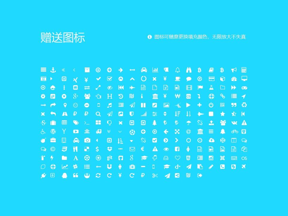 淮北师范大学PPT模板下载_幻灯片预览图34