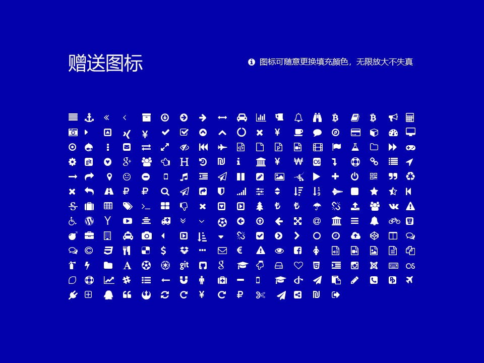 安徽工业大学PPT模板下载_幻灯片预览图34