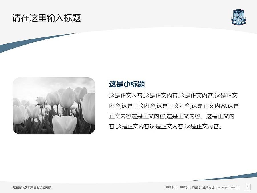 华南师范大学PPT模板下载_幻灯片预览图5