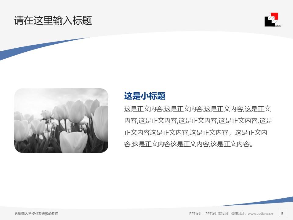 上海建峰职业技术学院PPT模板下载_幻灯片预览图5