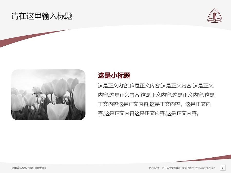 华东政法大学PPT模板下载_幻灯片预览图5