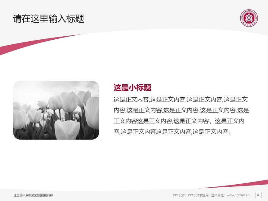 华东师范大学PPT模板下载_幻灯片预览图5