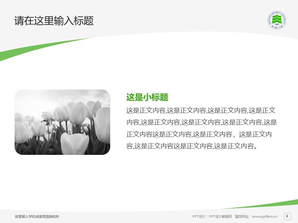 浙江树人学院PPT模板下载_幻灯片预览图5