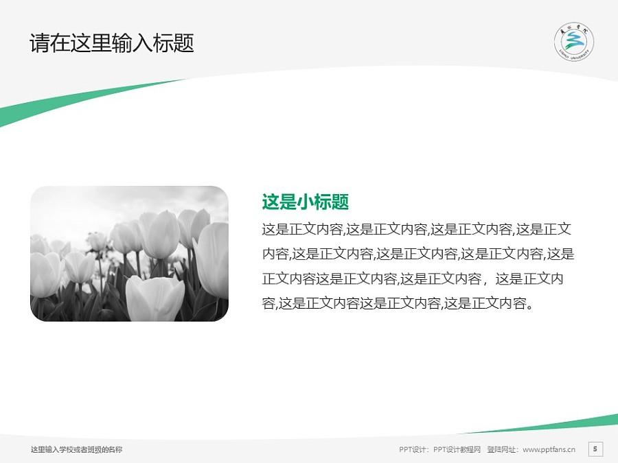 丽水学院PPT模板下载_幻灯片预览图5