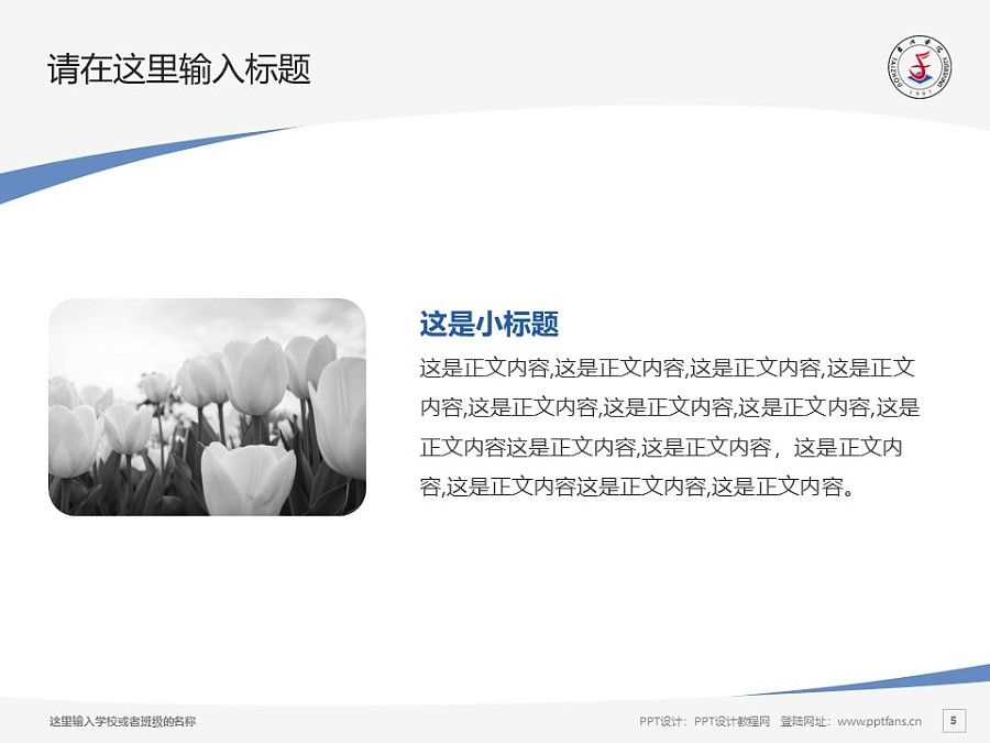 台州学院PPT模板下载_幻灯片预览图5