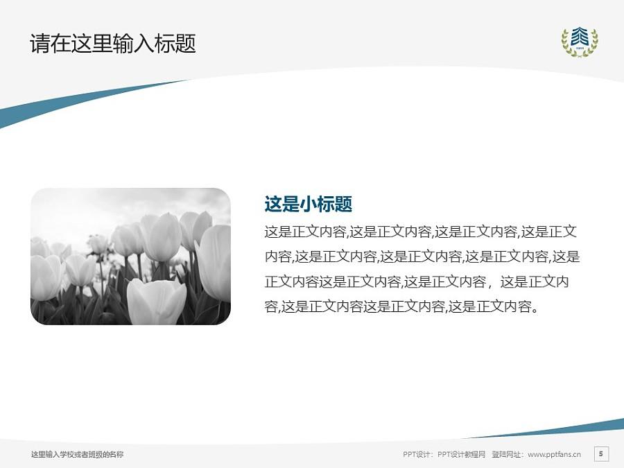 浙江工商大学PPT模板下载_幻灯片预览图5