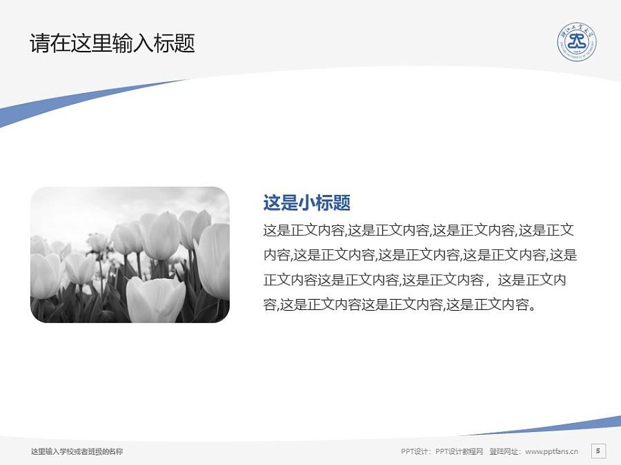 浙江工业大学PPT模板下载_幻灯片预览图5