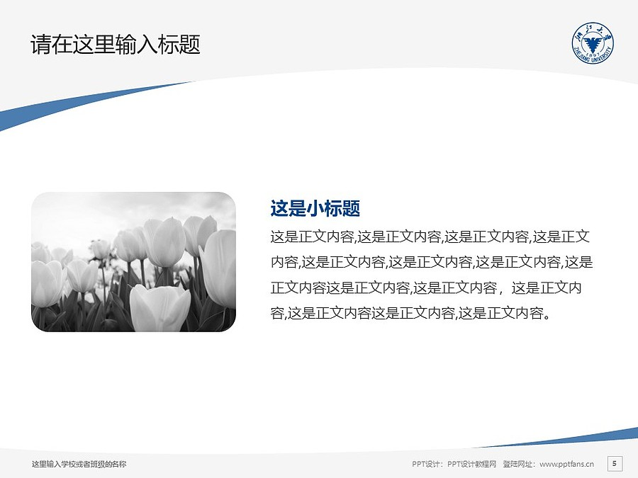 浙江大学PPT模板下载_幻灯片预览图5