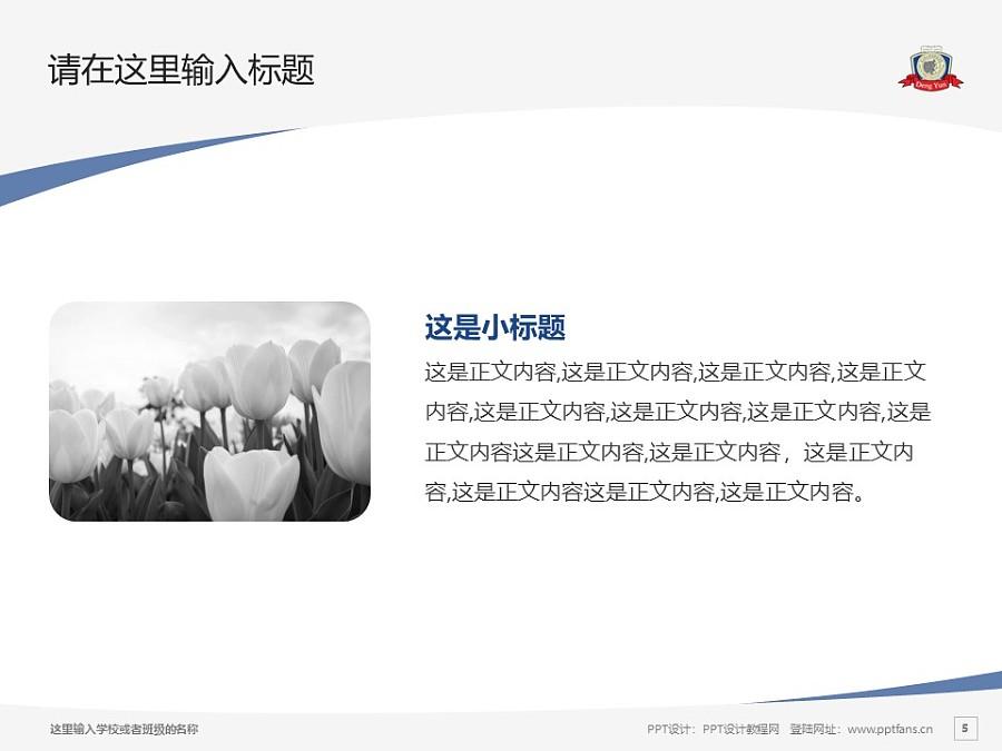 昆山登云科技职业学院PPT模板下载_幻灯片预览图5