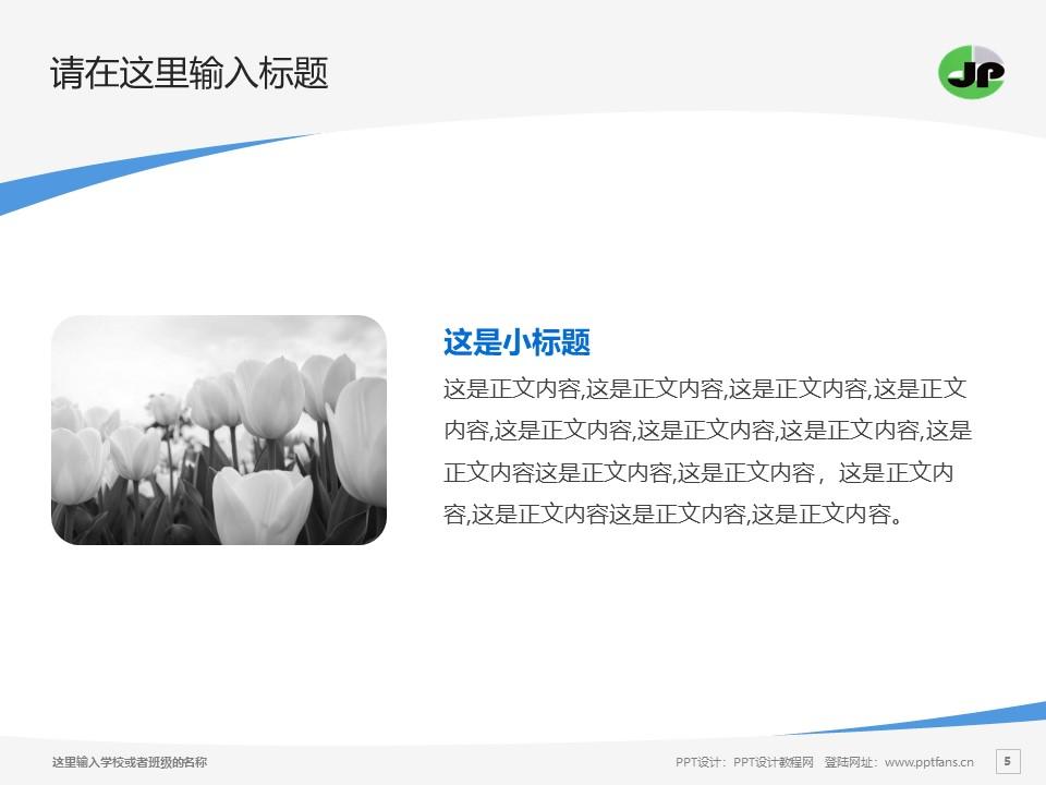 江阴职业技术学院PPT模板下载_幻灯片预览图5