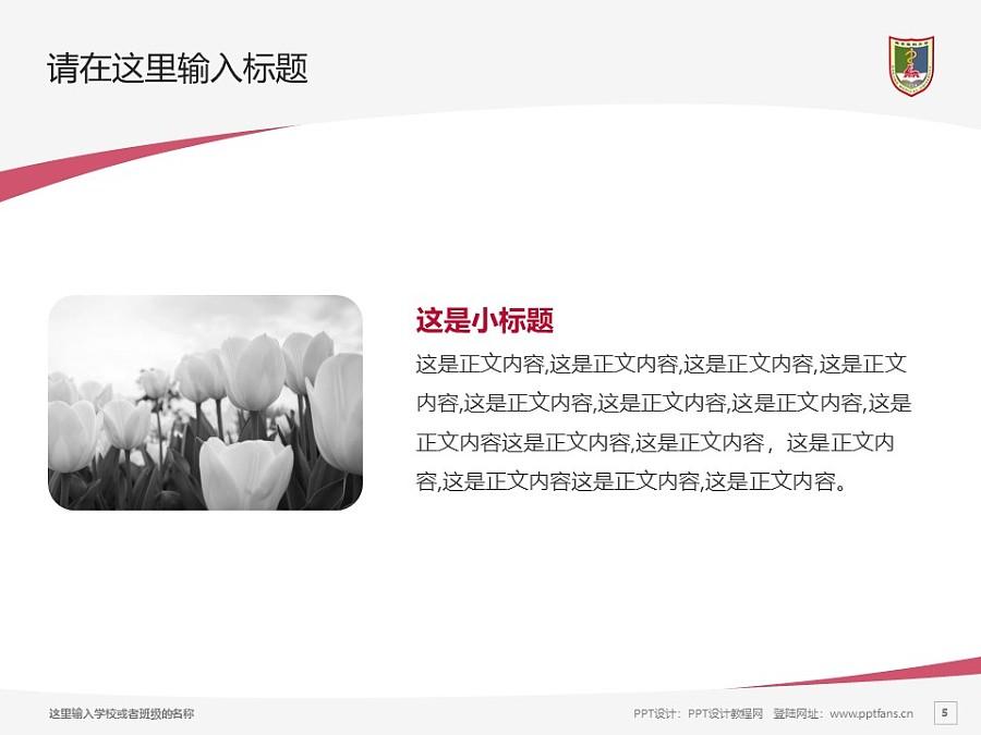 南京医科大学PPT模板下载_幻灯片预览图5