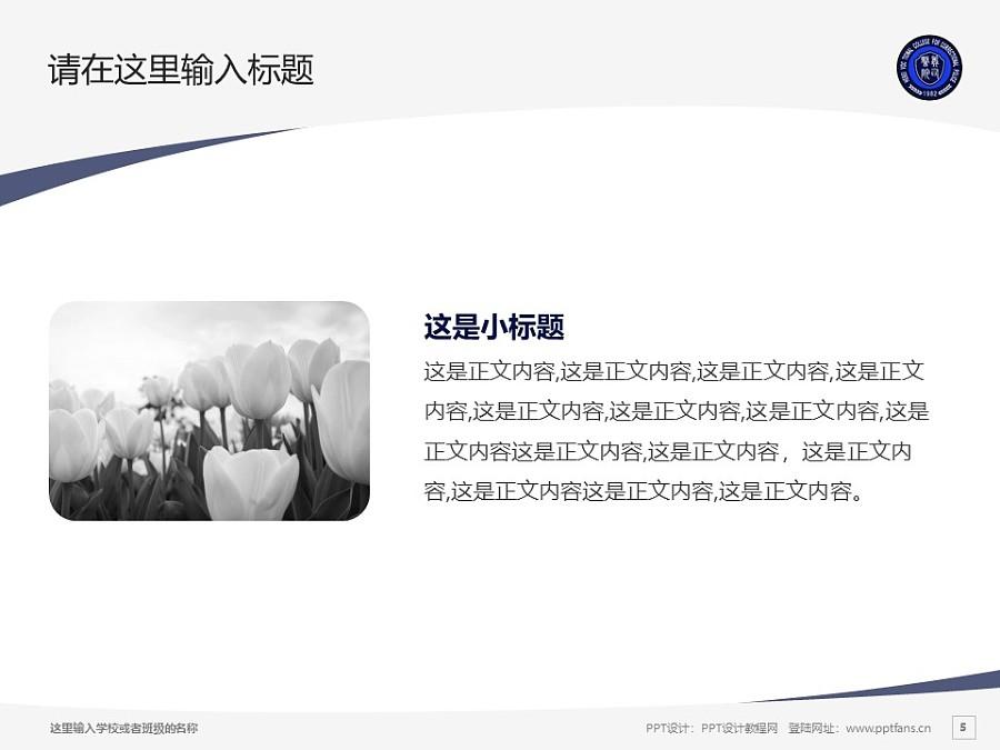 河北司法警官职业学院PPT模板下载_幻灯片预览图5